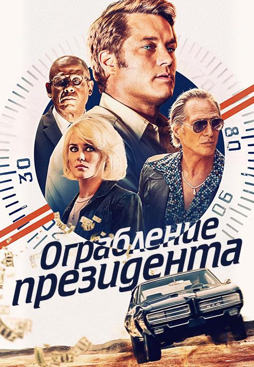 Постер к фильму Ограбление президента 2019
