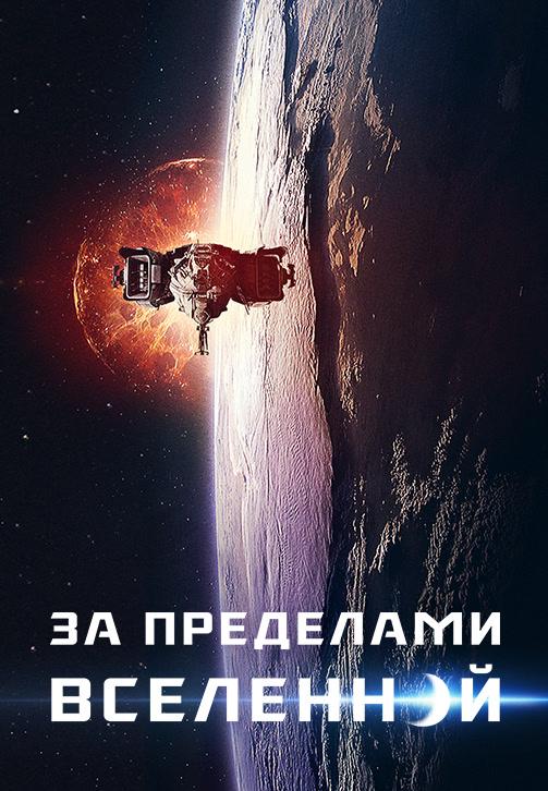 Постер к фильму За пределами Вселенной 2017