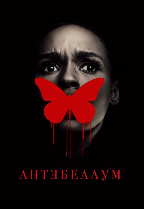Постер к фильму Антебеллум 2020