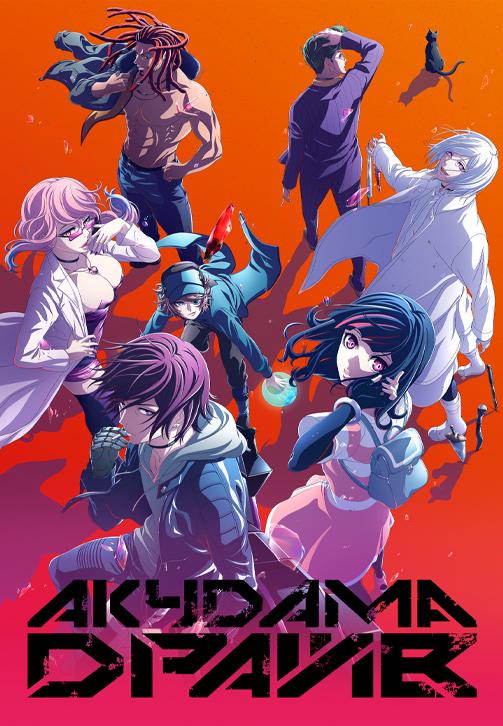 Постер к сериалу Акудама Драйв 2020