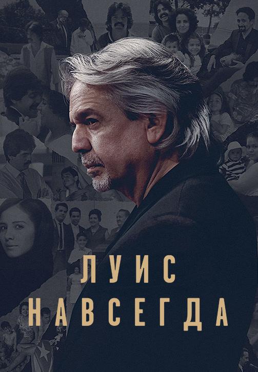 Постер к фильму Луис навсегда 2020