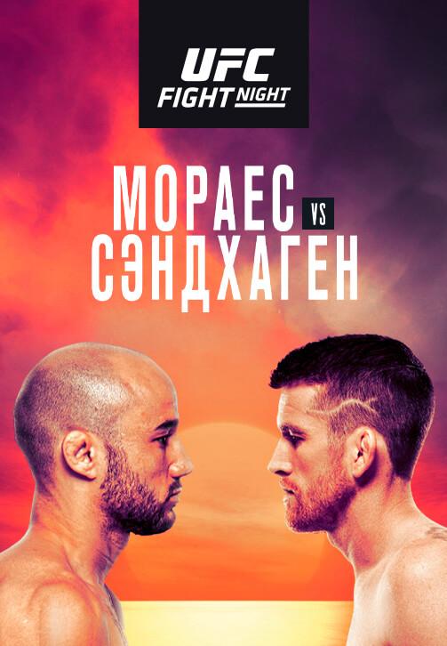 Постер к сериалу UFC Fight Night Abu Dhabi 5 2020