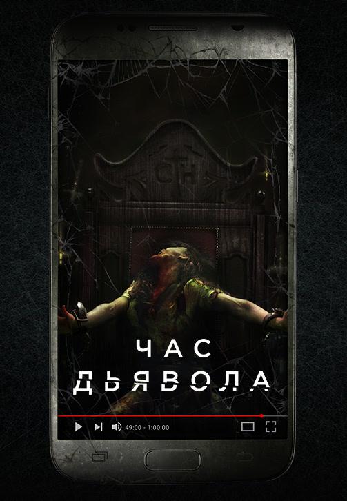 Постер к фильму Час дьявола 2019