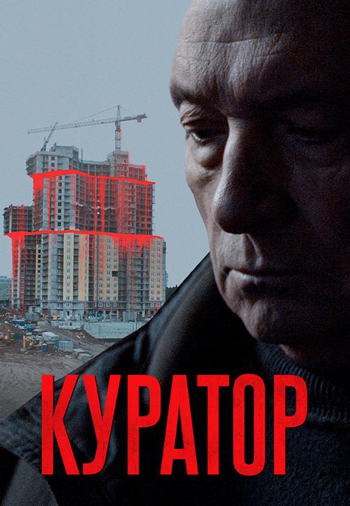 Постер к фильму Куратор 2019