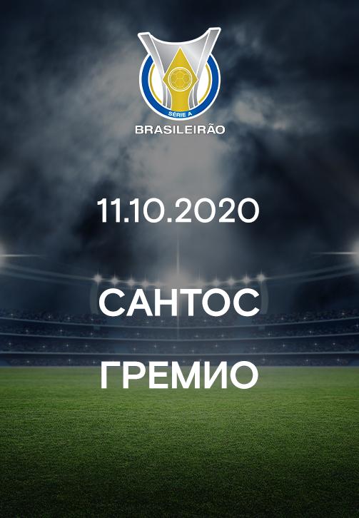 Постер к фильму Сантос - Гремио 2020