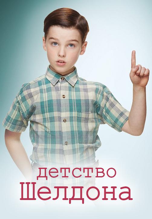 Постер к сериалу Детство Шелдона (по версии Кураж-Бамбей) 2017