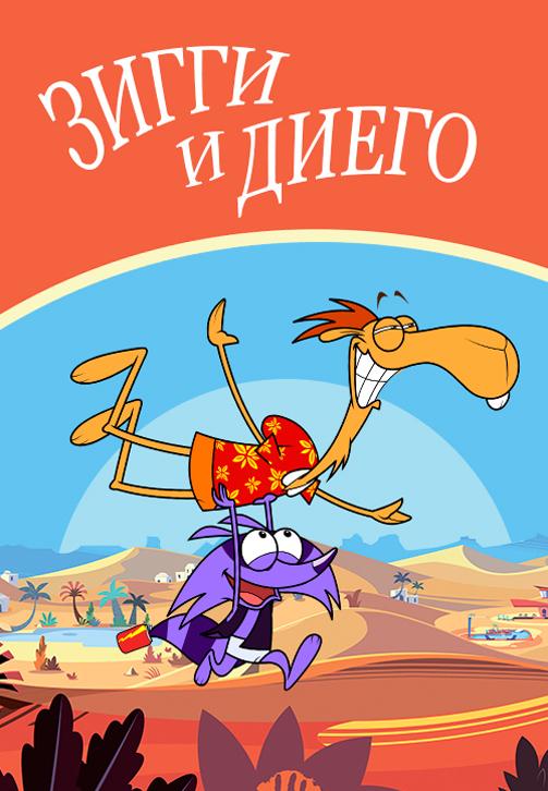 Постер к сериалу Зигги и Диего 2011