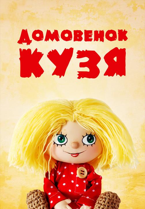 Постер к сериалу Домовёнок Кузя 1984