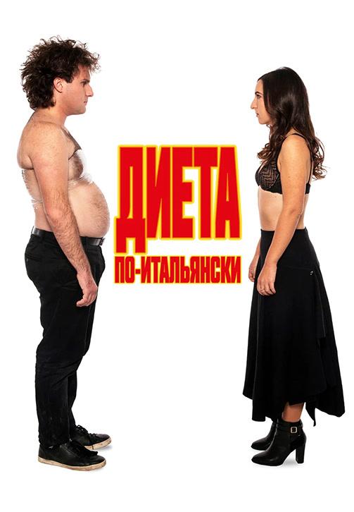 Постер к фильму Диета по-итальянски 2018