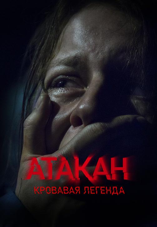 Постер к фильму Атакан. Кровавая легенда 2020