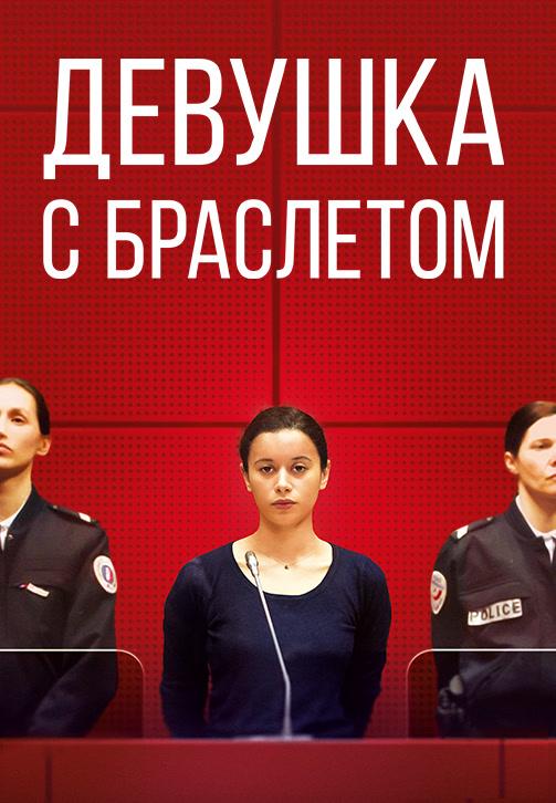 Постер к фильму Девушка с браслетом 2019