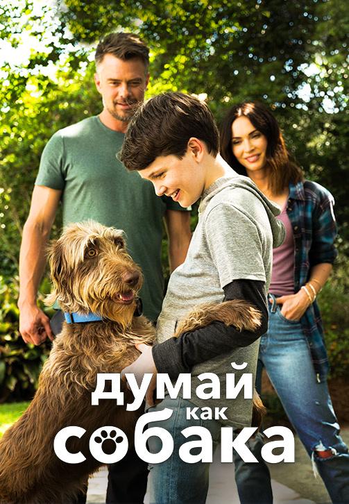 Постер к фильму Думай как собака 2020