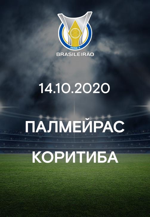 Постер к фильму Палмейрас - Коритиба 2020