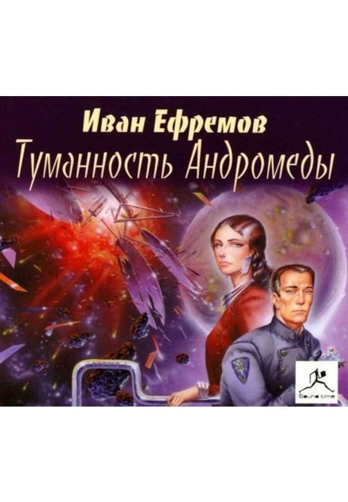 Постер к фильму Туманность Андромеды. Иван Ефремов 2020