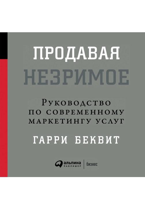 Постер к фильму Продавая незримое: Руководство по современному маркетингу услуг. Гарри Беквит 2020