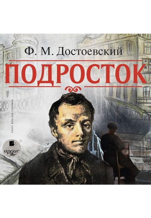 Постер к фильму Подросток. Федор Достоевский 2020