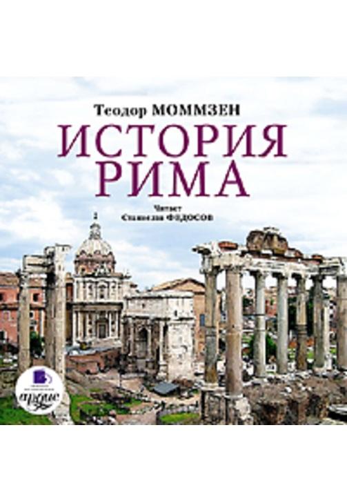 Постер к фильму История Рима. Теодор Моммзен 2020