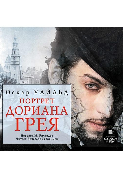 Постер к фильму Портрет Дориана Грея. Оскар Уайльд 2020
