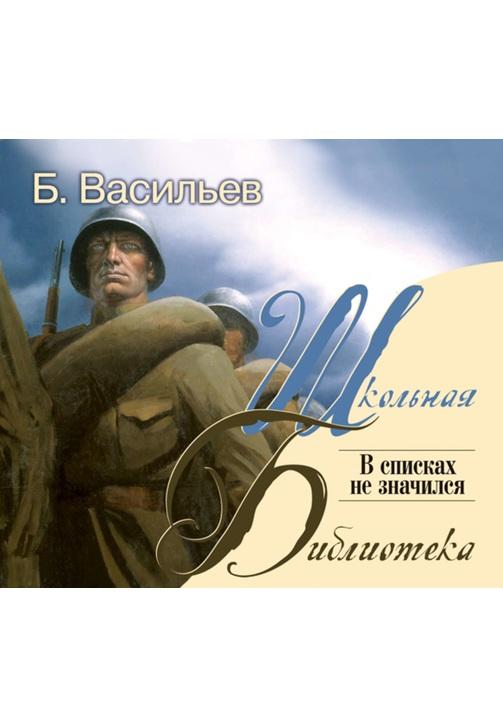 Постер к фильму В списках не значился. Борис Васильев 2020
