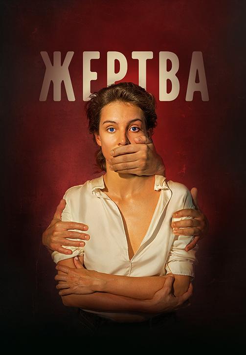 Постер к фильму Жертва 2019