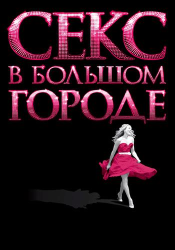 Постер к фильму Секс в большом городе 2008