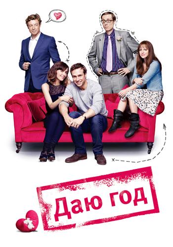 Постер к фильму Даю год 2012