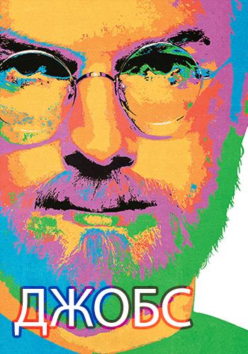 Постер к фильму Джобс: Империя соблазна 2013