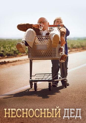 Постер к фильму Несносный дед 2013