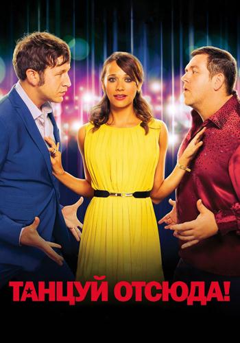 Постер к фильму Танцуй отсюда! 2013