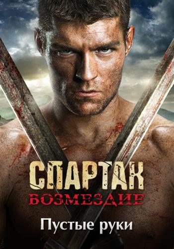 Постер к эпизоду Спартак: Возмездие. Сезон 2. Серия 4 2012
