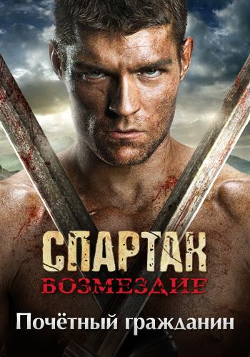 Постер к эпизоду Спартак: Возмездие. Сезон 2. Серия 5 2012