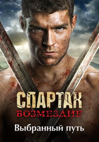 Постер к эпизоду Спартак: Возмездие. Сезон 2. Серия 6 2012