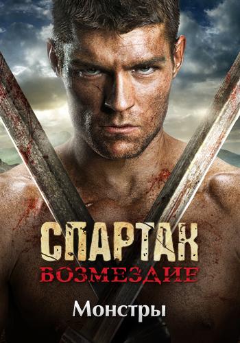 Постер к сериалу Спартак: Возмездие. Сезон 2. Серия 9 2012