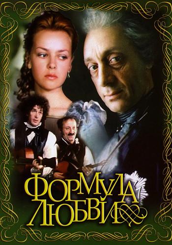 Постер к фильму Формула любви 1984