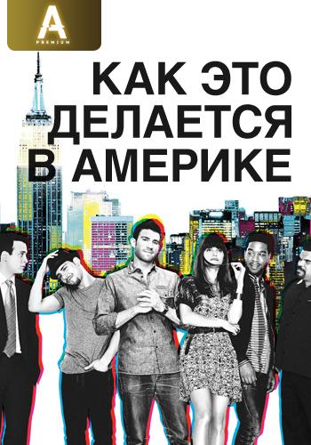 Постер к сезону Как это делается в Америке. Сезон 2 2011