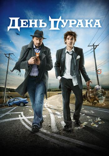 Постер к фильму День дурака 2014