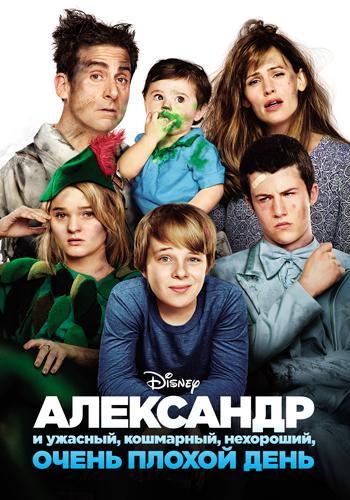 Постер к фильму Александр и ужасный, кошмарный, нехороший, очень плохой день 2014