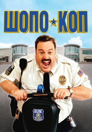 Постер к фильму Шопо-коп 2009