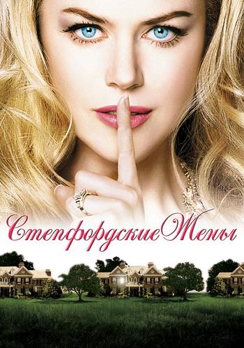 Постер к фильму Степфордские жены 2004
