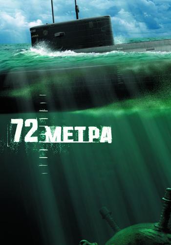 Постер к фильму 72 метра 2004