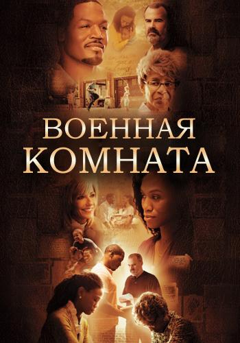 Постер к фильму Военная комната 2015