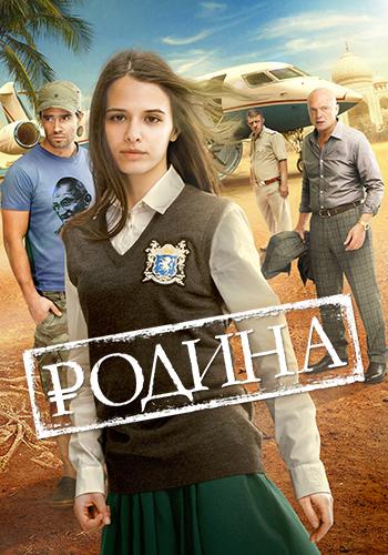 Постер к фильму Родина 2015