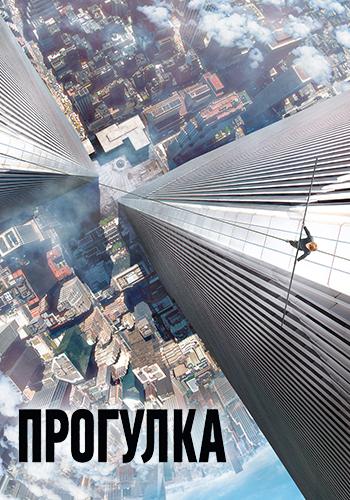 Постер к фильму Прогулка 2015
