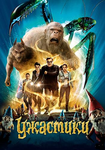 Постер к фильму Ужастики 2015