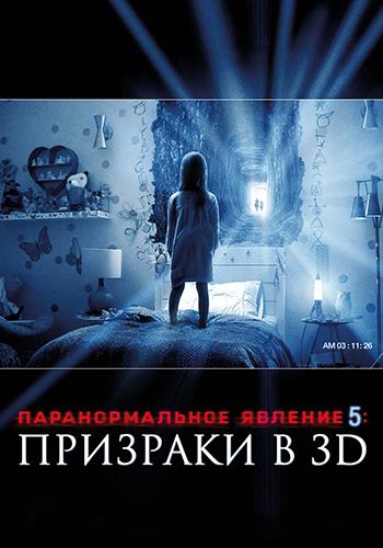 Постер к фильму Паранормальное явление 5: Призраки в 3D 2015