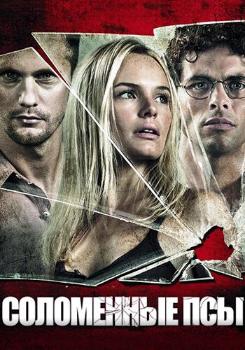 Постер к фильму Соломенные псы 2011
