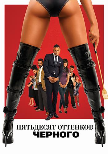 Постер к фильму Пятьдесят оттенков черного 2016