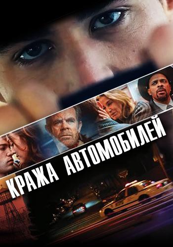 Постер к фильму Кража автомобилей 2015
