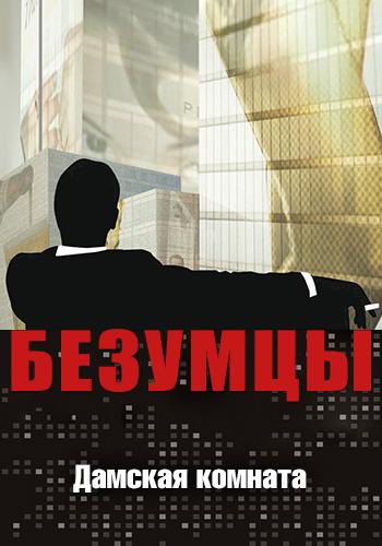 Постер к эпизоду Безумцы. Сезон 1. Серия 2 2007
