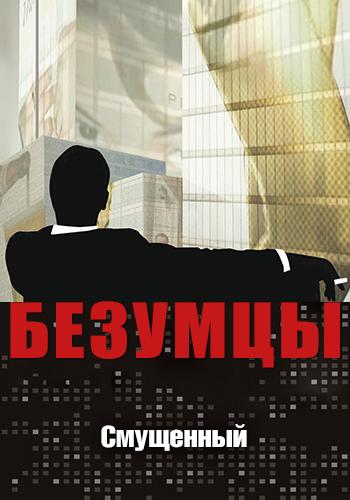 Постер к эпизоду Безумцы. Сезон 1. Серия 7 2007